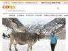 L'articolo sul latte biodinamico pubblicato sul sito della Coop svizzera, Cooperazione